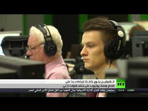 العرب اليوم - موسكو تلوح باتخاذ إجراءات رد على حذف قنوات