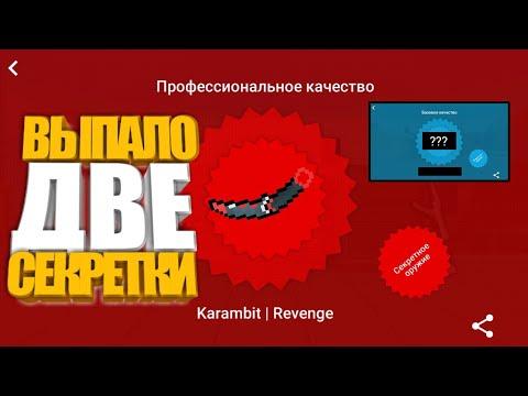 ВЫБИЛ 2 СЕКРЕТКИ ПОДРЯД!!! ШООК!!! | ОТКРЫТИЕ КЕЙСОВ В БЛОК СТРАЙК!