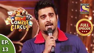 Kahani Comedy Circus Ki - कहानी कॉमेडी सर्कस की - Episode 13 - Full Episode