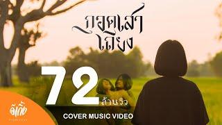 กอดเสาเถียง - ปรีชา ปัดภัย : เซิ้ง|Music [Story จักรวาลไทบ้าน]【COVER MV】อีเกิ้ง โปรดักชั่น