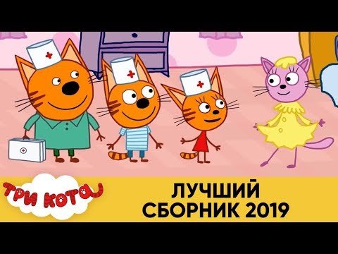 Три Кота   Лучший сборник 2019   Мультфильмы для детей