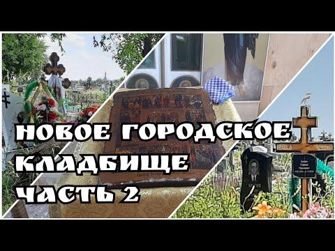 3) КЛАДБИЩЕ в России, НОВОЕ Городское кладбище, г.Балашов, Часть 2, 🔮 Церковь, обзор