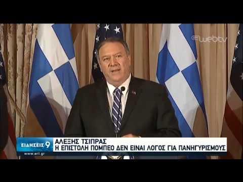 Στήριξη των ΗΠΑ στην Ελλάδα-Η επιστολή Πομπέο στον K. Μητσοτάκη | 21/01/2020 | ΕΡΤ