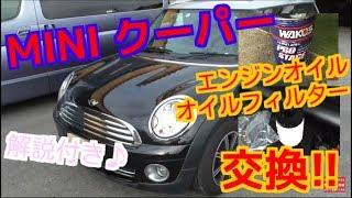 BMW MINI  エンジンオイル&オイルフィルター交換してみたw 【ZF16】