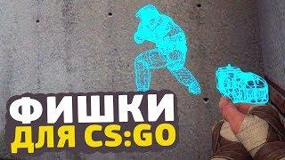 ИНТЕРЕСНЫЕ ФИШКИ В CS:GO // ФИШКИ И СЕКРЕТЫ В КСГО