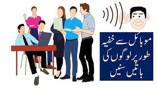 How to Secretly Listen Conversation of Others from Other Room in Urdu