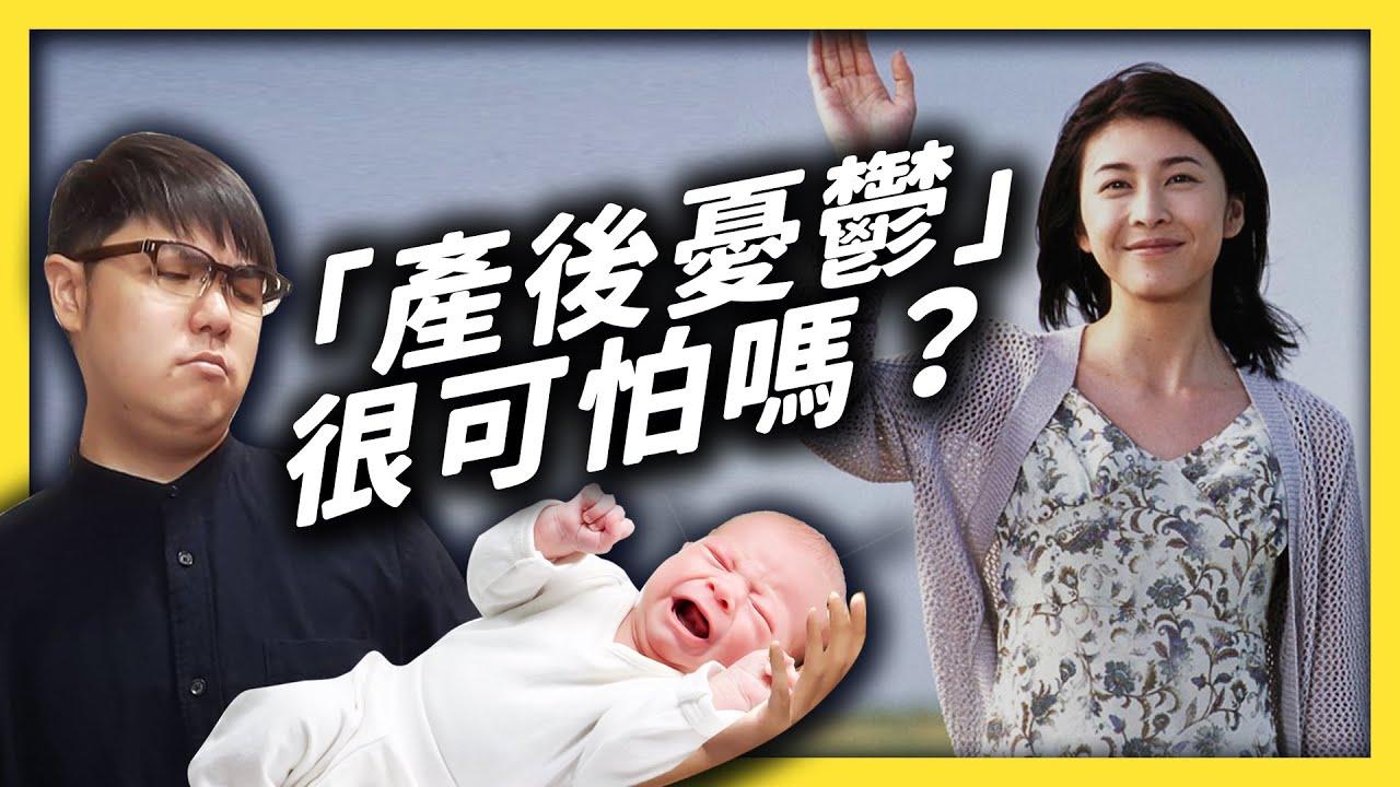 「產後憂鬱」是什麼?迎接新生命不是一件開心的事嗎?為什麼媽媽會憂鬱?《 七七心理學 》EP 025|志祺七七
