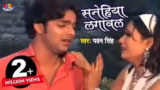 Pawan Singh के दिल का दर्द   सनेहिया लगावल I Sanehiya Lagawal   Sad Song Pawan Singh
