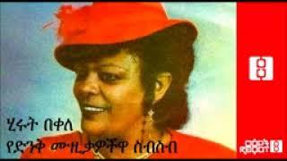 Hirut Bekele Music Collections    ሂሩት በቀለ   የድንቅ ሙዚቃዎችዋ ስብስብ   YouTube
