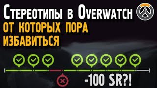 Стереотипы игроков Overwatch, от которых пора избавиться | Частые заблуждения касательно Овервотч
