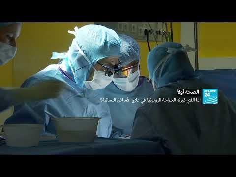 العرب اليوم - شاهد:طبيب يكشف ما الذي غيّرته الجراحة الروبوتية في علاج الأمراض النسائية