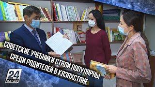 Советские учебники стали популярны среди родителей в Казахстане
