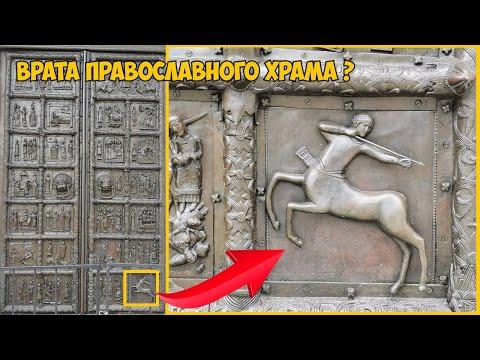 Такого не может быть ! Магдебургские врата Софийского собора Новгорода.