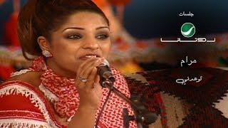 Maram ... Tweadani - Rotana Jalasat   مرام ... توعدني - جلسات روتانا تحميل MP3