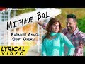 Mithade Bol - Lyrical Video | Karamjit Anmol | Gippy Grewal | Sapna Pabbi | Mar Gaye Oye Loko