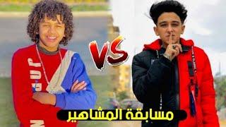 تحميل اغاني مجانا تحدي سامر المدني ضد حسن البرنس (شوف مين اللي كسب!!) | الجزء الاول ????????