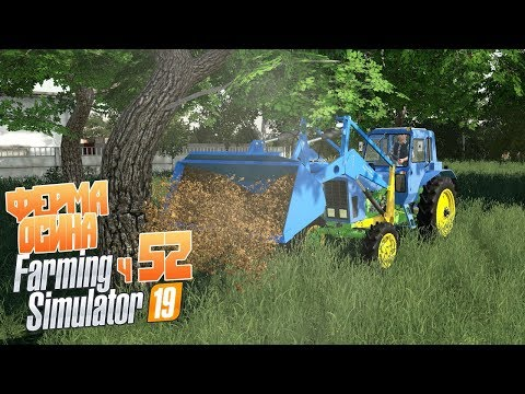 Где посадим сад? - ч52 Farming Simulator 19