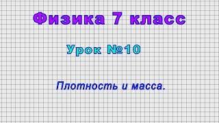 Физика 7 класс Урок 10 - Плотность и масса.