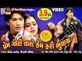 Prem Gori Taro Kem Kari Bhulay    Vikram Thakor     Gujarati Romamtic Song   