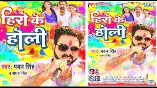 Pawan Singh 2017 Holi Album | पवन सिंह होली एल्बम | Akshara Singh | Coming Soon on Wave Music