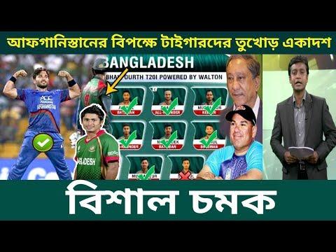 চমৎকার! এই ১টি পরিবর্তন নিয়ে আফগানিস্তানকে কাঁপিয়ে দেবে বাংলাদেশ | Bangladesh Cricket