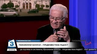 """""""Патарински LIVE"""", 15.11.2018: Пенсионни бонуси – предизвестена радост"""