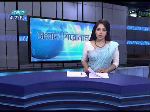 04 PM Headline || সংবাদ শিরোনাম || 15 June 2021 || ETV News