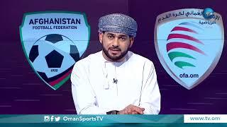 مباراة منتخبنا الوطني ومنتخب أفغانستان ضمن التصفيات الآسيوية المؤهلة لنهائيات كأس العالم ٢٠٢٢