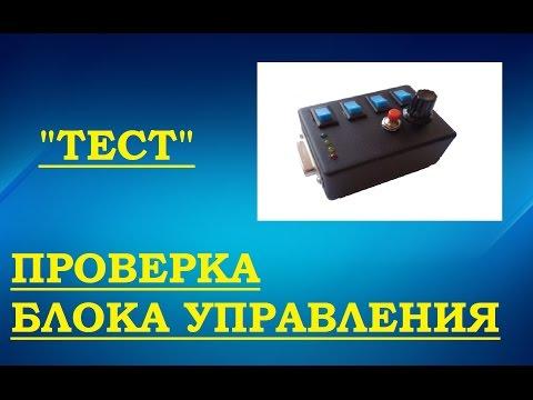 Проверка блока управления в рабое (VideoBlog 17.04.15)