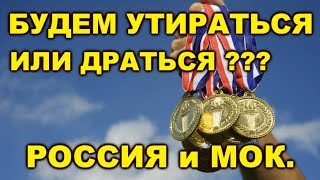 ПРЕДЕЛ ТЕРПЕНИЯ РОССИИ? НЕ ПОРА ЛИ ОТВЕЧАТЬ? РОССИЯ, США, МОК, Олимпиада.