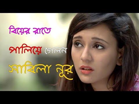 বিয়ের রাতে পালিয়ে গেলেন সাবিলা নূর। BD TV actress Sabila Nur । Bangla telefilm 2017