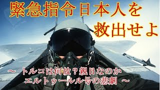 """【感動する話泣ける話】""""緊急指令日本人を救出せよ"""" トルコ親日の理由"""