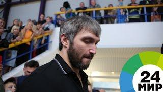 Нокаут от Овечкина: подробности первой за 25 лет русской драки в НХЛ - МИР 24