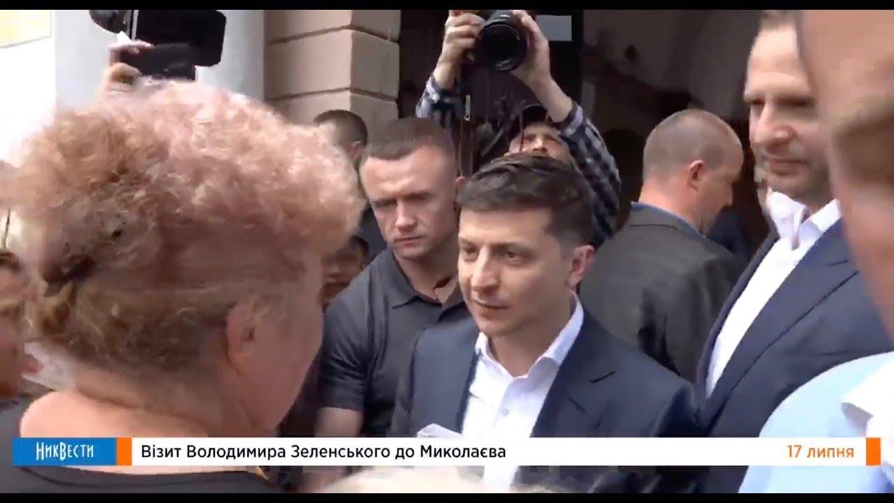 Визит президента в Николаев