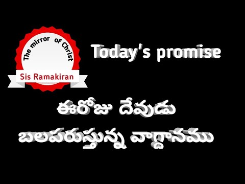 Today's promise/word of God/daily Bible verse in telugu (видео)