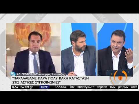 Α.Γεωργιάδης   Μέτρα για τον Κορονοϊό   25/09/2020   ΕΡΤ