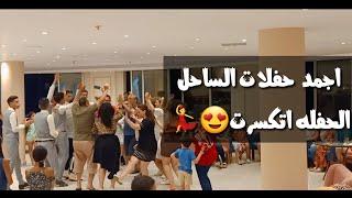اغاني شعبي و مهرجانات جديده رقص للصبح في الساحل الشمالي | مهرجانات جديده 2021 تحميل MP3