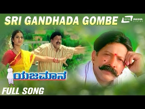 Shree Gandhada Gombe| Yajamana| Vishnuvardhan | Prema | Kannada Video Song