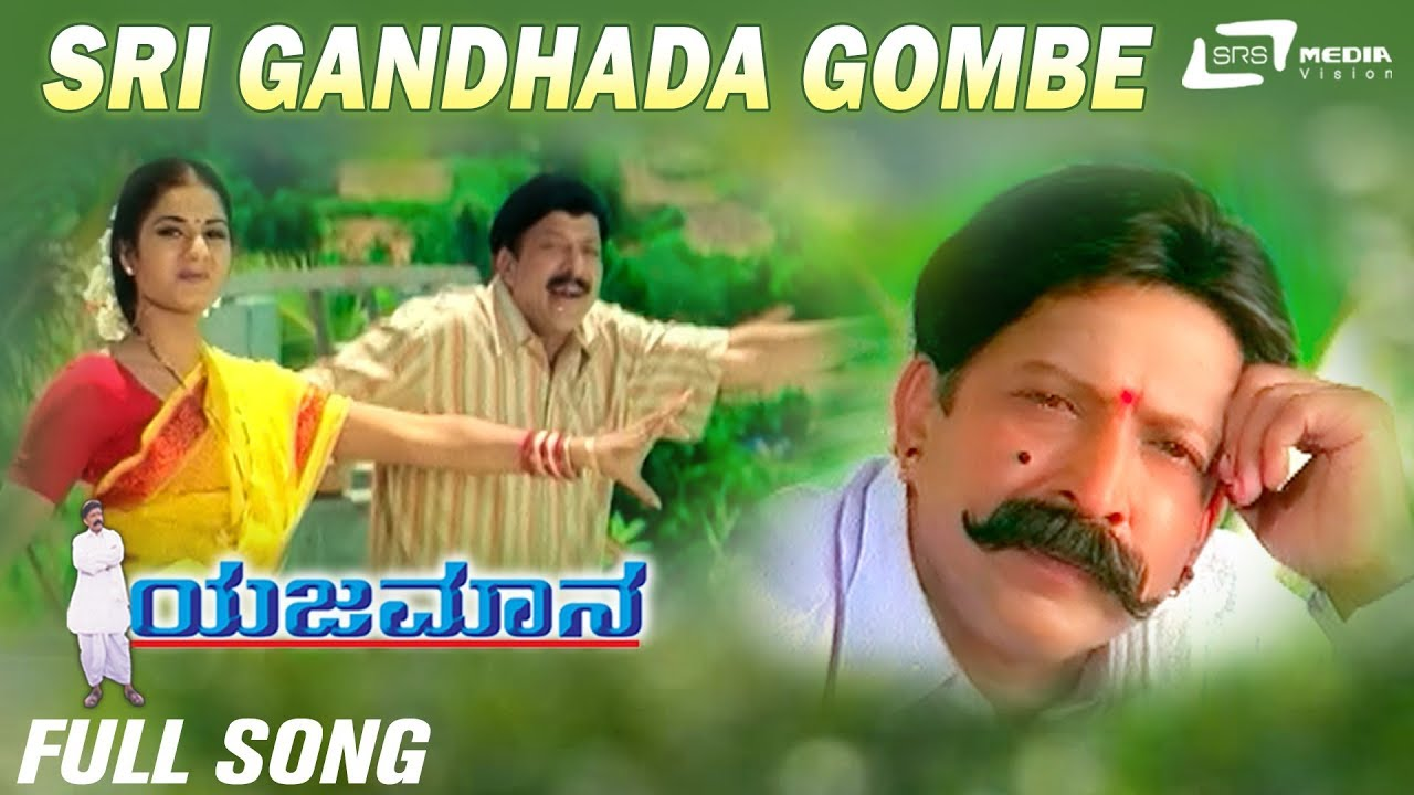 Shree Gandhada Gombe lyrics - Yajamana - spider lyrics