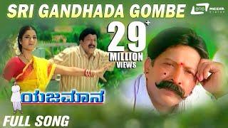 Shree Gandhada Gombe| Yajamana| Vishnuvardhan | Prema | Kannada Video Song