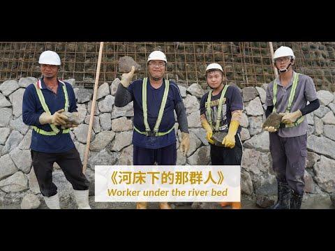 短片組第3名–《河床下的那群人》-林煥文執導-5分鐘短片/(全片版權洽談:林導演/M9415092@gmail.com)