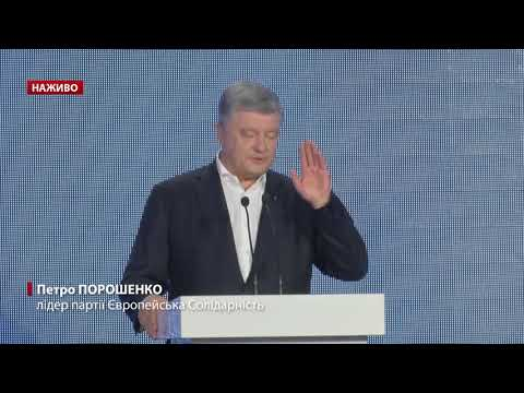 Реакція Петра Порошенка на результати екзит-полу за 18:00
