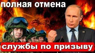 Путин отменяет службу в армии по призыву | Pravda GlazaRezhet