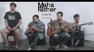 Mahafather - จางจาง [Live Session]