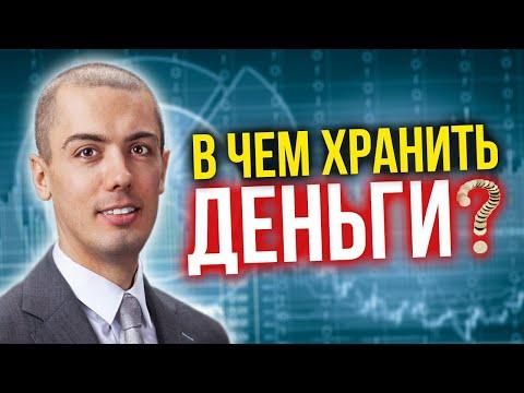 В ЧЕМ ХРАНИТЬ ДЕНЬГИ 2019   Николай Мрочковский инвестирование, пассивный доход, создание капитала