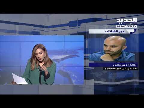 آخر الأخبار عن توقيف سوزان الحاج وملف زياد عيتاني