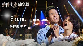 【聲林之王2】EP6 純享版|高偉勛 吱吱 5 a.m.|林宥嘉 蕭敬騰 COCO 李玟 Jungle Voice 2