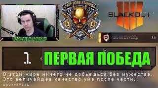 Первая ПОБЕДА в Королевской Битве и Хайлайты Стрима - Call of Duty: Black Ops 4 Blackout Highlights