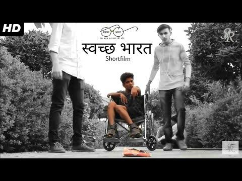 Swachh Bharat Shortfilm