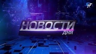 18.09.2018 Новости дня 20:00: Льготы, новые лифты, помощь Пете Яценко